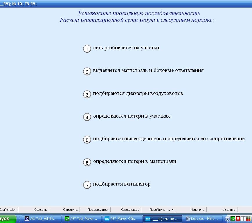 Рис 6 окно программы с выводом задания