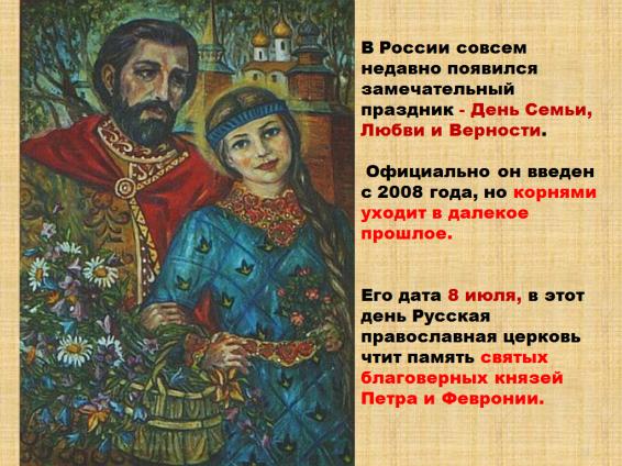 Сценарий народного гулянья февронья